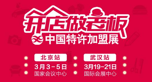 2017年中国特许展时间与地点