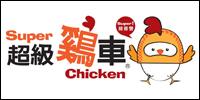 超级鸡车加盟连锁品牌