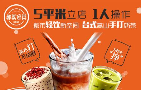 都菓茶饮加盟品牌