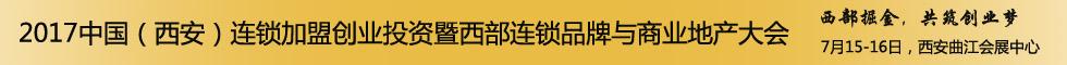 2017中国(西安)连锁加盟创业投资博览会7月15日召开