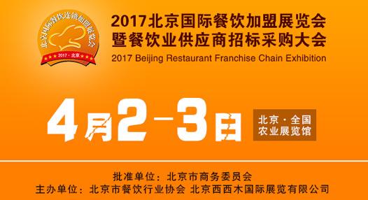 北京国际餐饮连锁加盟展览会