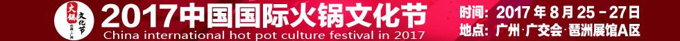 2017中国国际火锅文化节8月25--27日召开