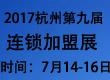 2017(杭州)第九届特许连锁加盟展览会7月14召开