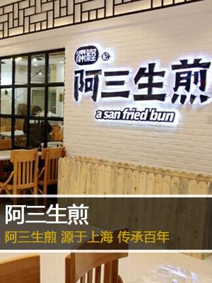 阿三生煎中式快餐加盟