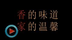 香家火锅——的味道 家的温馨