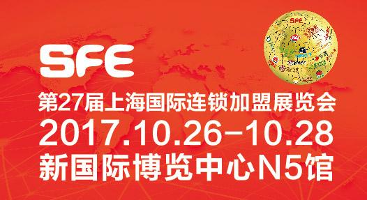 第二十七届上海国际连锁加盟展览会10.26开幕