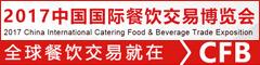 2017年北京餐饮交易博览会