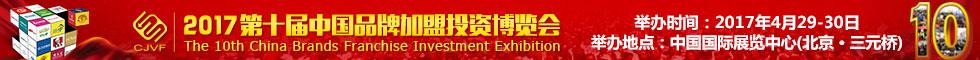 第十届中国品牌加盟投资博览会2017年4月29召开