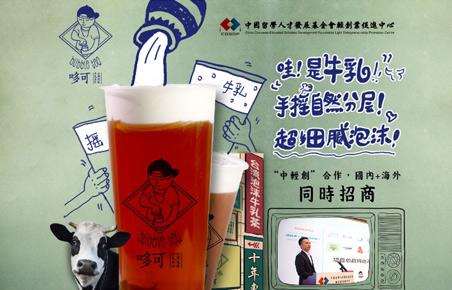 哆可泡沫牛乳茶
