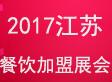 2017江苏餐饮博览会•餐饮特许加盟主题展