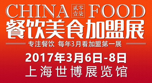 2017上海国际餐饮美食加盟展览会