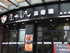 比奇雅韩国炸鸡比萨加盟