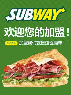 SUBWAY赛百味三明治快餐店加盟