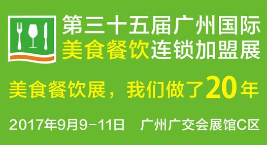 2017第35届广州国际美食餐饮连锁加盟展9月9开幕