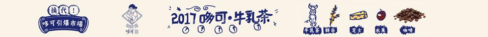 哆可台湾泡沫牛乳茶加盟