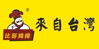 【比哥鸡排加盟】来自台湾