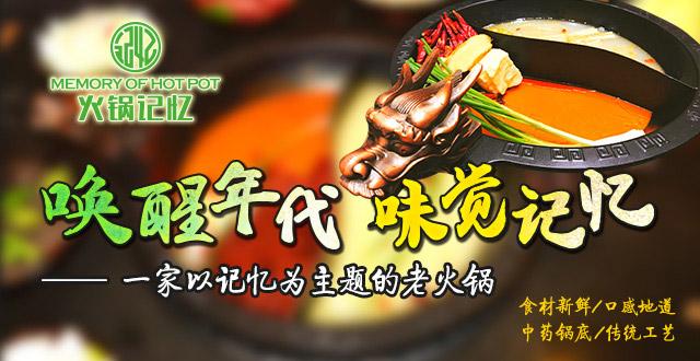 火锅记忆加盟