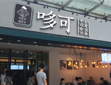 哆可台湾泡沫牛乳茶引爆市场