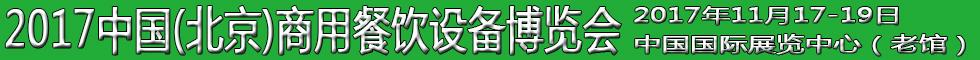 2017第十七届中国(北京)国际食品和高端饮品展览会