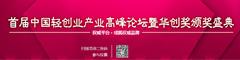 2017年中国轻创业高峰论坛暨华创奖3.11钓鱼台国宾馆召开
