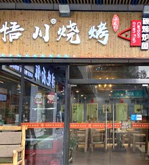 悟川烧烤店面