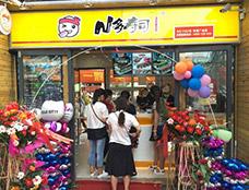 N多寿司加盟店面