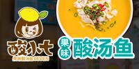 酸小七果味酸菜鱼快餐