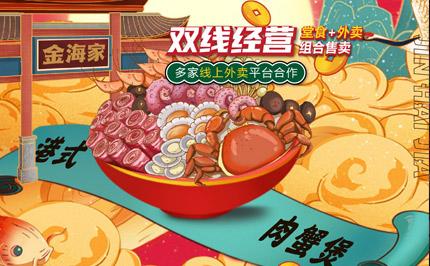 金海家港式肉蟹煲