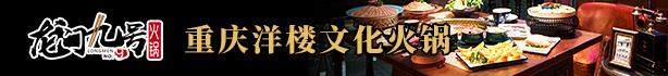 龙门九号重庆火锅