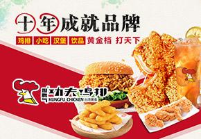 功夫鸡排餐饮品牌