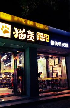 猫货串串火锅店面
