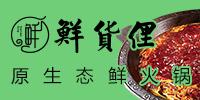 鲜货俚源生态鲜味火锅
