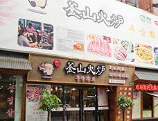 釜山火炉韩国烤肉店面