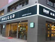 绿腾生态名茶连锁店面
