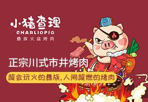 小猪查理川式市井烤肉