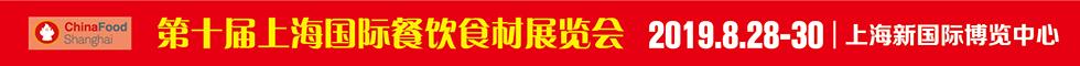2019年第十届上海国际餐饮食材展览会8月28召开