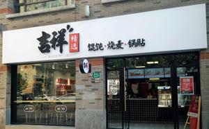 吉祥馄饨快餐连锁店