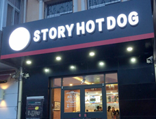 思特瑞热狗工坊店面