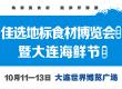 第三届佳选中国地标好食材大会