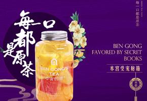 本宫的茶:甜蜜每时每刻