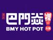 巴门焱裸火锅