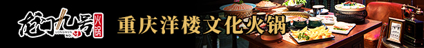 龙门九号火锅品牌