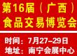 第16届广西食品交易博览会7月27日召开