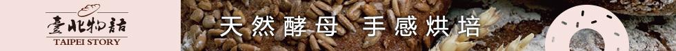 台北物语面包烘焙