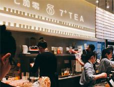 七加零奶茶店面