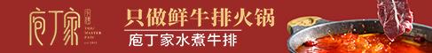庖丁家牛肆火锅连锁品牌