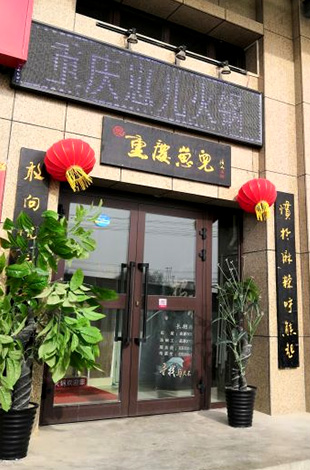 重庆崽儿火锅店面