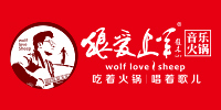 狼爱上羊音乐火锅