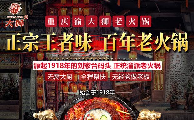 渝大狮重庆火锅品牌