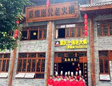 重庆崽儿火锅连锁店面